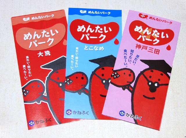 めんたいパークの入場料は?大阪ATCで明太子を試食してきました!